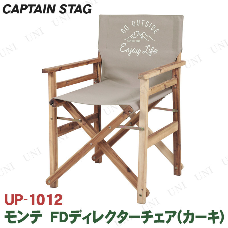 【取寄品】 CAPTAIN STAG(キャプテンスタッグ) モンテ FDディレクターチェア カーキ UP-1012