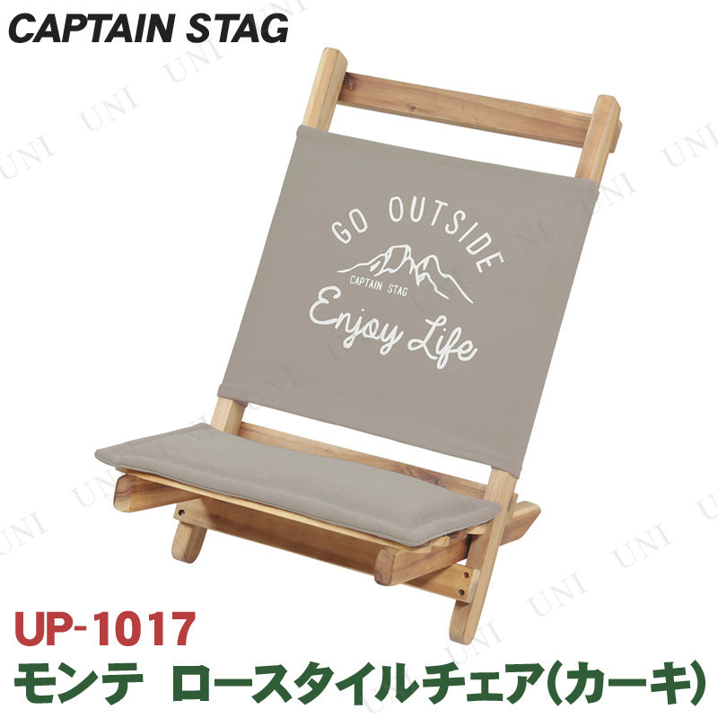 【取寄品】 CAPTAIN STAG(キャプテンスタッグ) モンテ ロースタイルチェア カーキ UP-1017