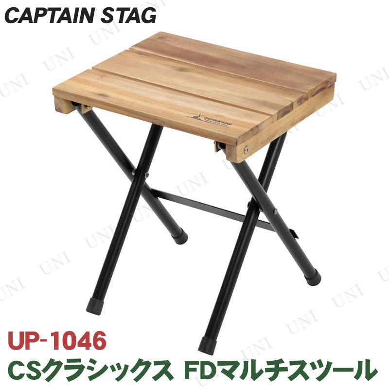 【取寄品】 CAPTAIN STAG(キャプテンスタッグ) CSクラシックス FDマルチスツール UP-1046