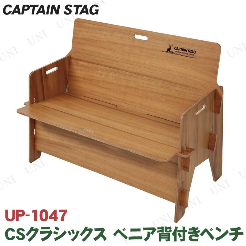 【取寄品】 CAPTAIN STAG(キャプテンスタッグ) CSクラシックス べニア背付きベンチ UP-1047