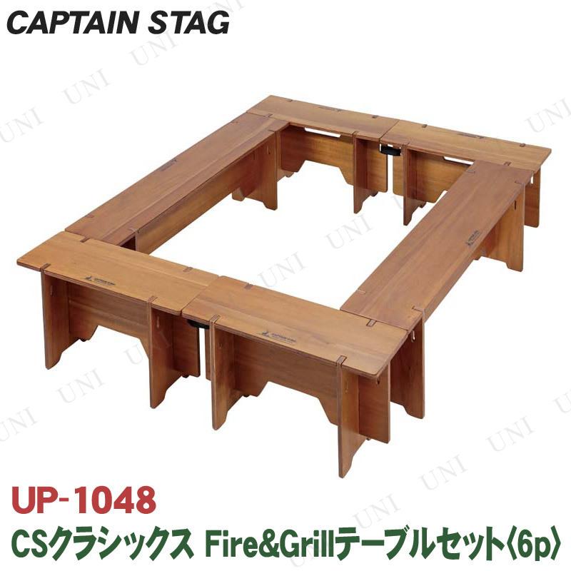 【取寄品】 CAPTAIN STAG(キャプテンスタッグ) CSクラシックス Fire&Grill グリルテーブルセット 6個入り UP-1048
