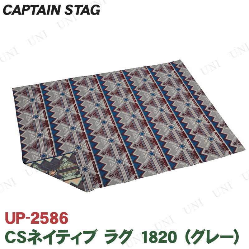 【取寄品】 CAPTAIN STAG(キャプテンスタッグ) CSネイティブ ラグ1820 グレー UP-2586 180×200cm