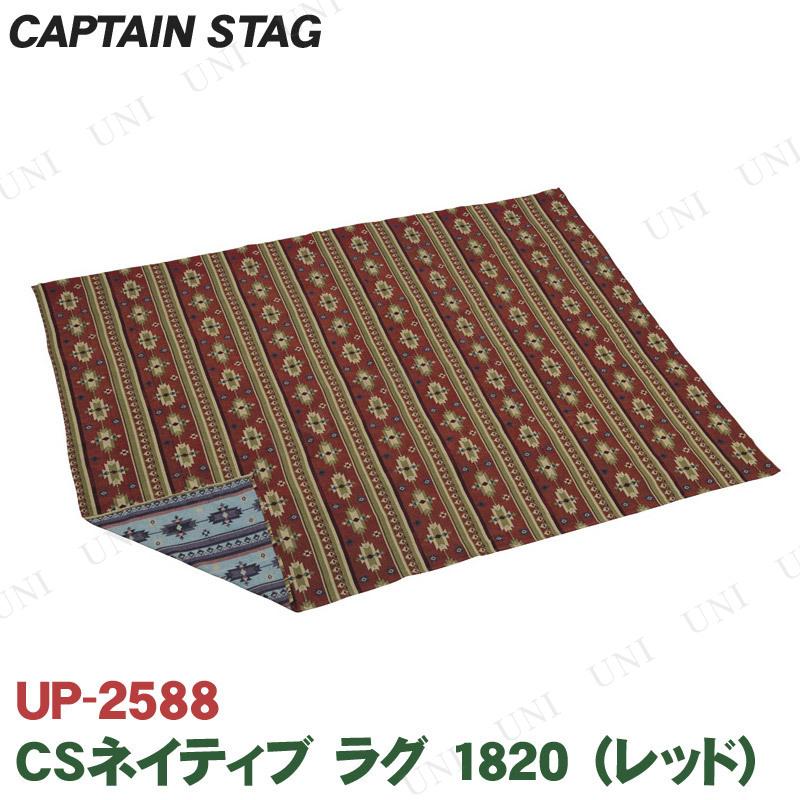 【取寄品】 CAPTAIN STAG(キャプテンスタッグ) CSネイティブ ラグ1820 レッド 180×200cm UP-2588