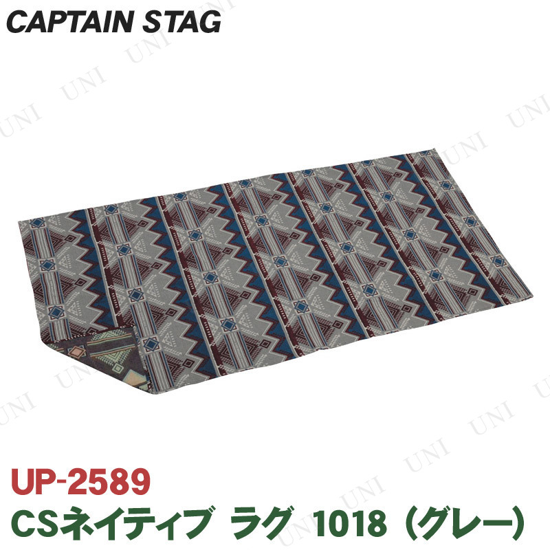 【取寄品】 CAPTAIN STAG(キャプテンスタッグ) CSネイティブ ラグ1018 グレー 180×100cm UP-2589