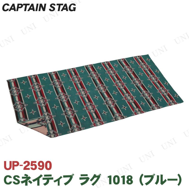 【取寄品】 CAPTAIN STAG(キャプテンスタッグ) CSネイティブ ラグ1018 ブルー 180×100cm UP-2590