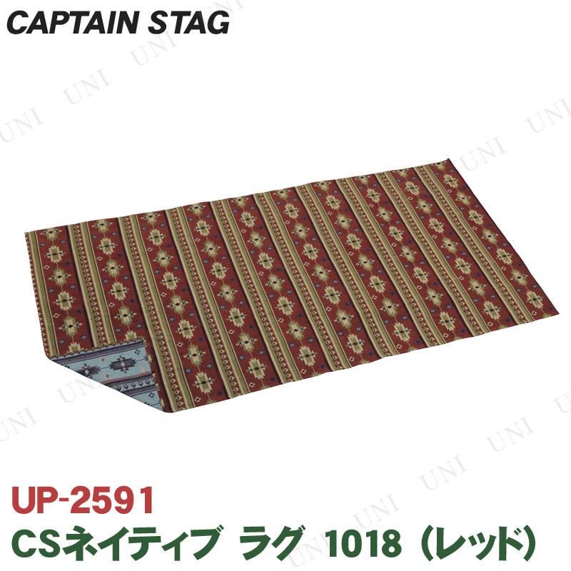 【取寄品】 CAPTAIN STAG(キャプテンスタッグ) CSネイティブ ラグ1018 レッド 180×100cm UP-2591