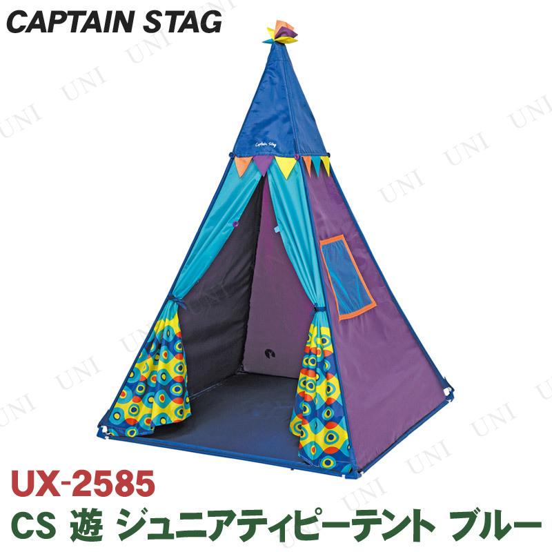 【取寄品】 CAPTAIN STAG(キャプテンスタッグ) CS 遊 ジュニアティピーテント ブルー UX-2585
