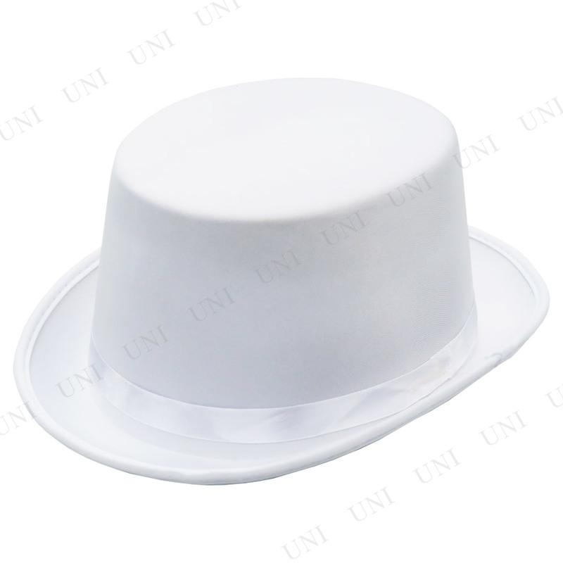 コスプレ 仮装 Uniton シルクハット DX 白(ポリエステル製)