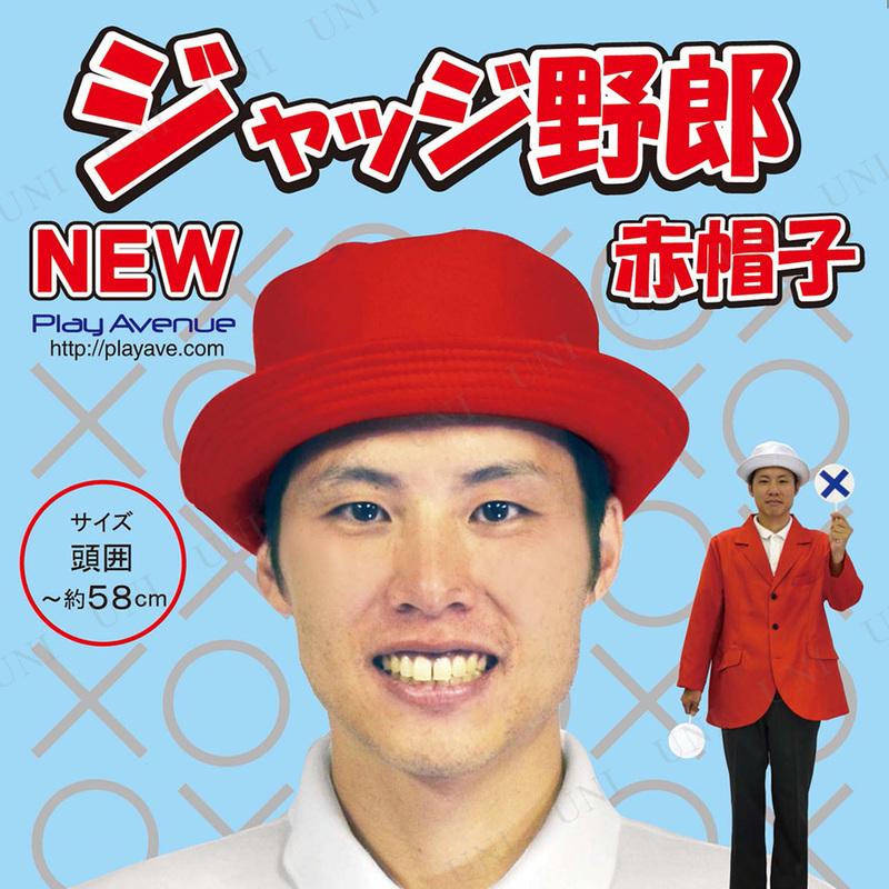 NEWジャッジ野郎赤帽子