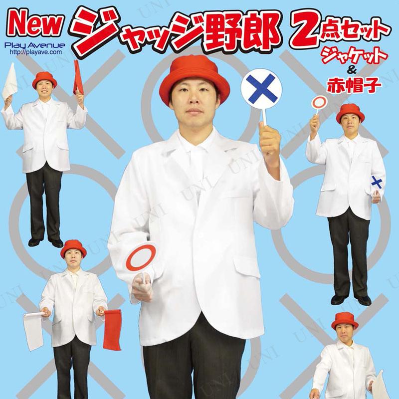 【取寄品】 ジャッジ野郎2点セット白ジャケット&赤帽子