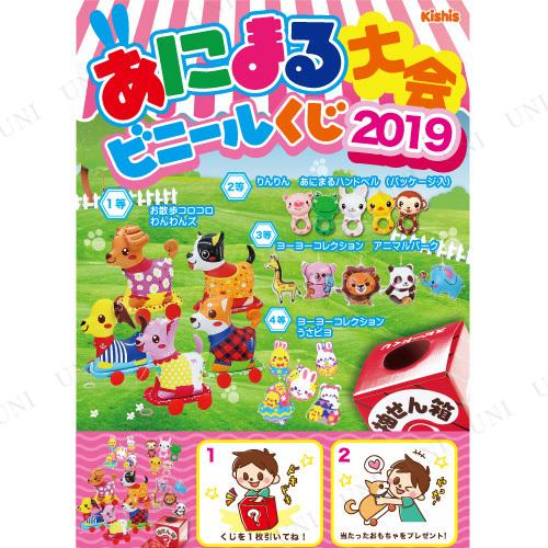 【取寄品】 景品 子供 Kishi's eセット アニマルビニールくじ大会2019