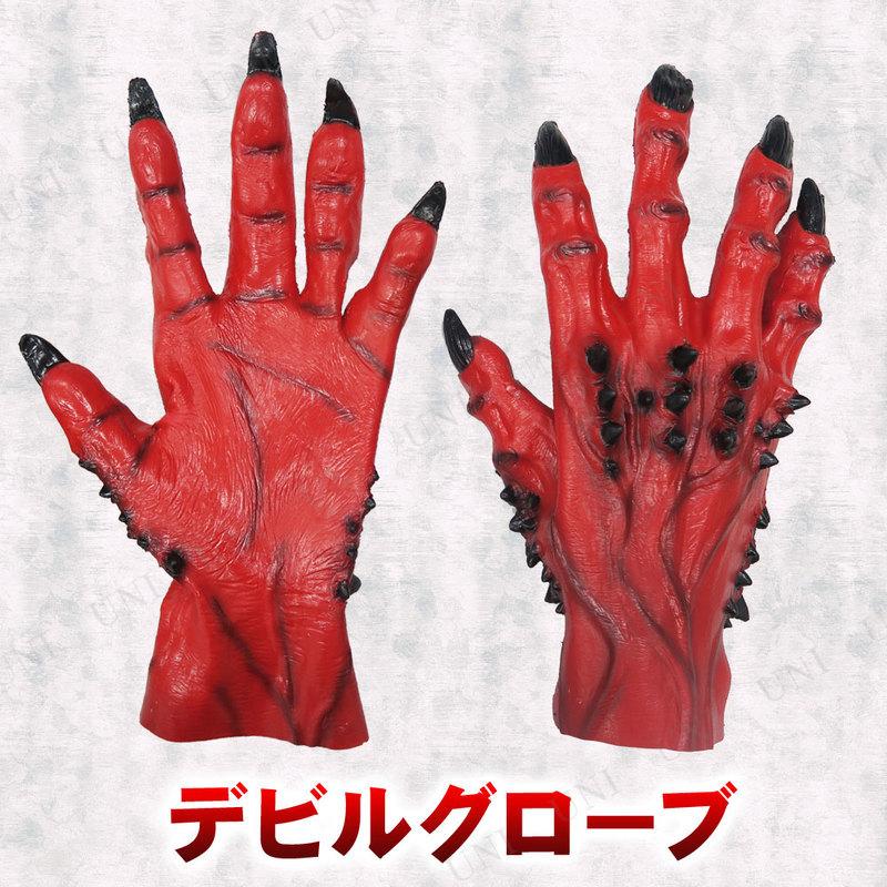コスプレ 仮装 Uniton デビルグローブ Devil Gloves