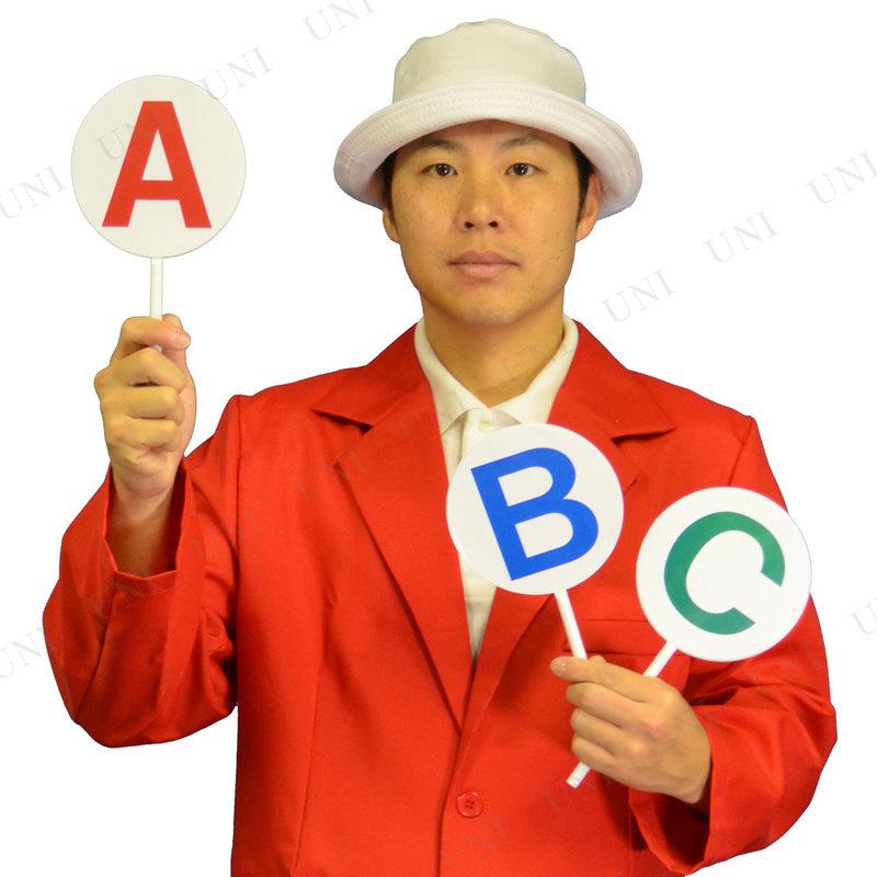 BIGプレート A・B・C