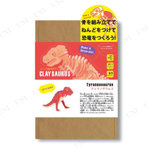 クレイサウルス ティラノサウルス