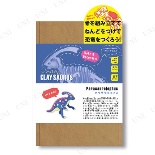 【取寄品】 クレイサウルス パラサウロロフス