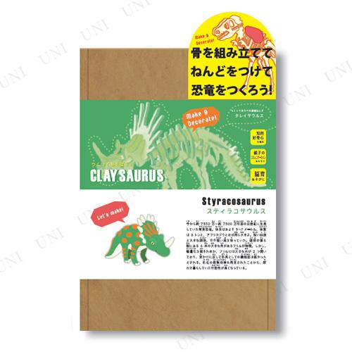 【取寄品】 クレイサウルス スティラコサウルス