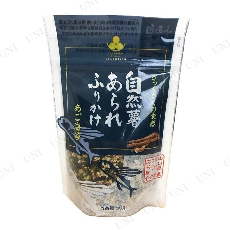 【山口県産品】【取寄品】 [3点セット] 自然薯あられふりかけ あご海苔味