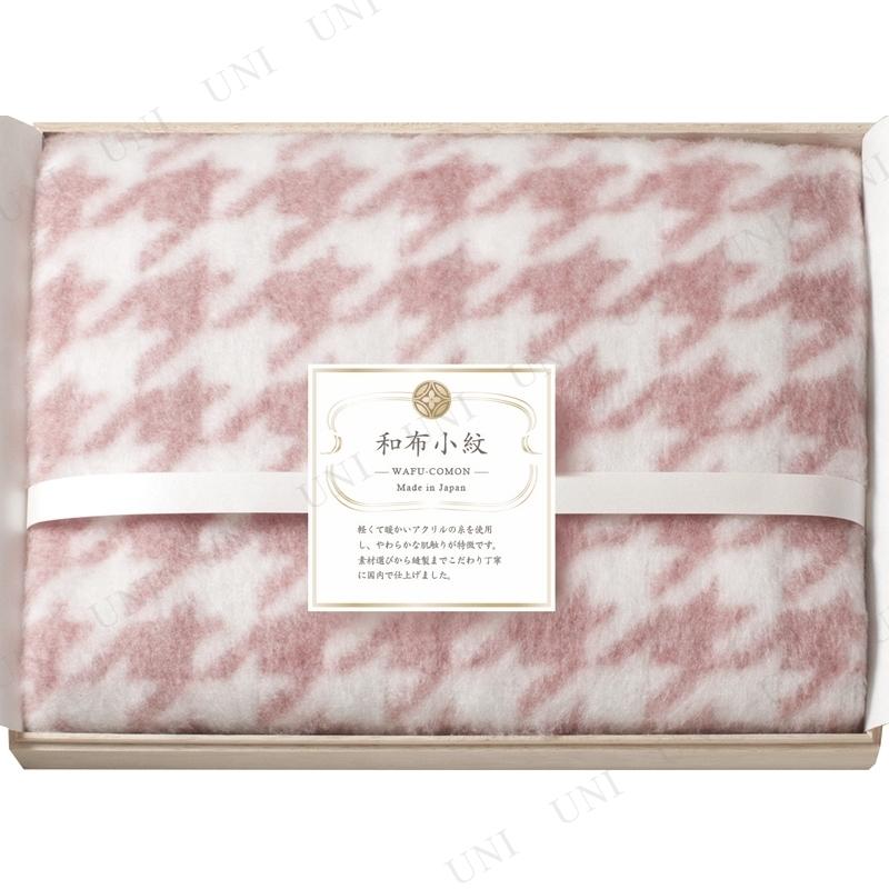 【取寄品】 和布小紋(千鳥) ひざ掛け(国産木箱入) ピンク