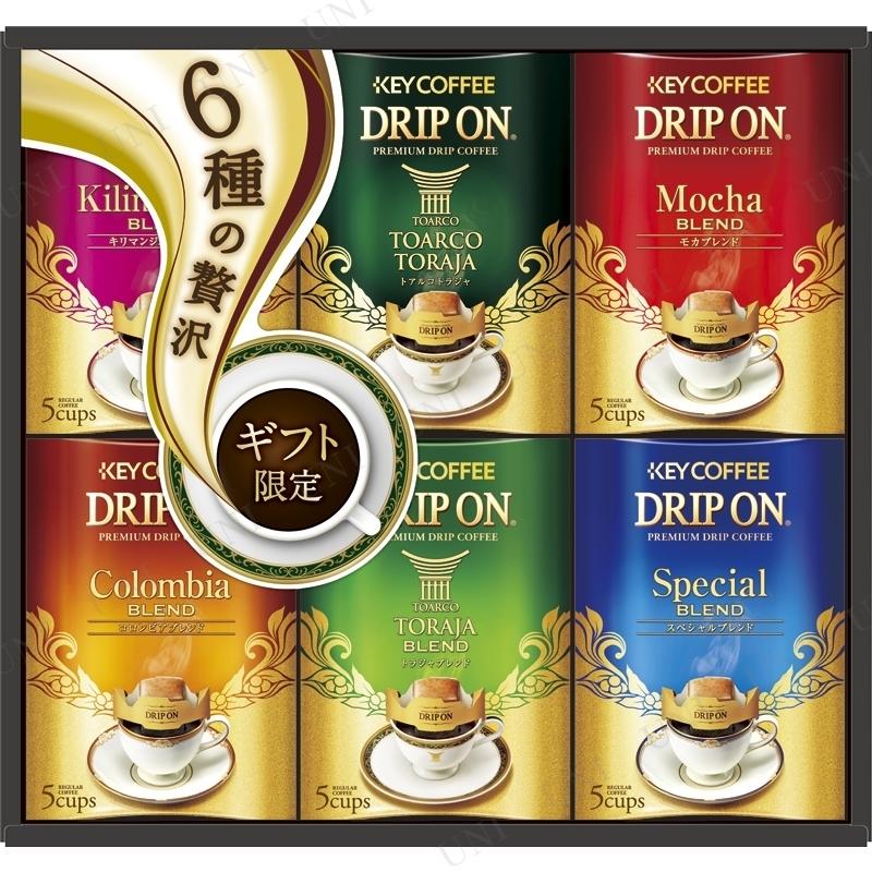 【取寄品】 キーコーヒー ドリップオンギフト