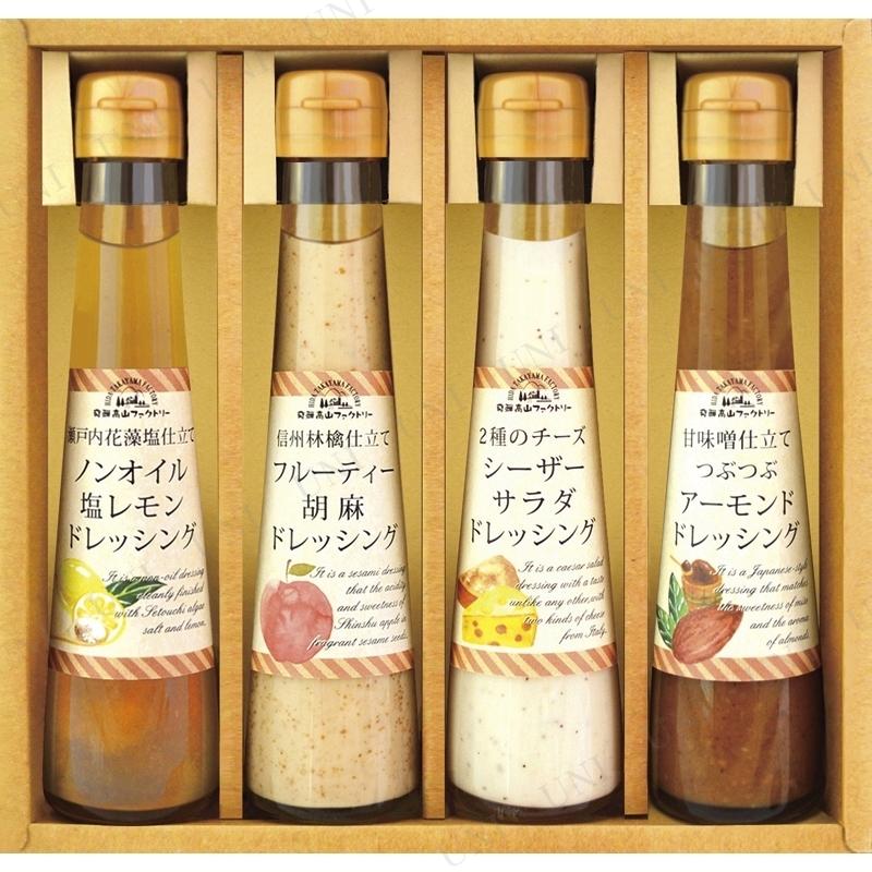 【取寄品】 飛騨高山ファクトリー 〜食菜味〜 すこやかドレッシングギフト