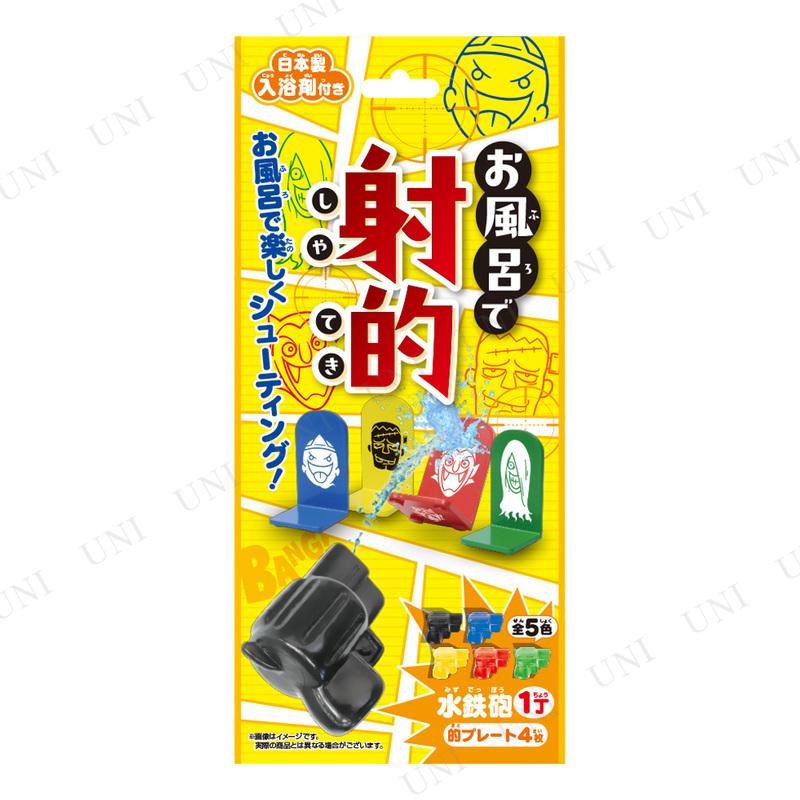 [5個セット] お風呂で縁日シリーズ お風呂で射的 柚子の湯NEW