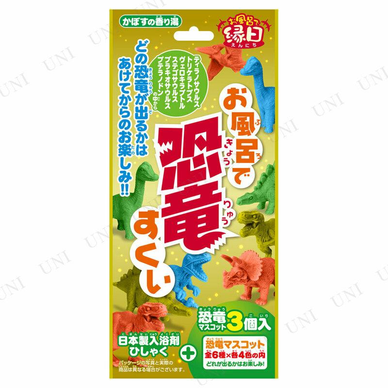 [5個セット] お風呂で縁日シリーズ お風呂で恐竜すくい かぼすの香り