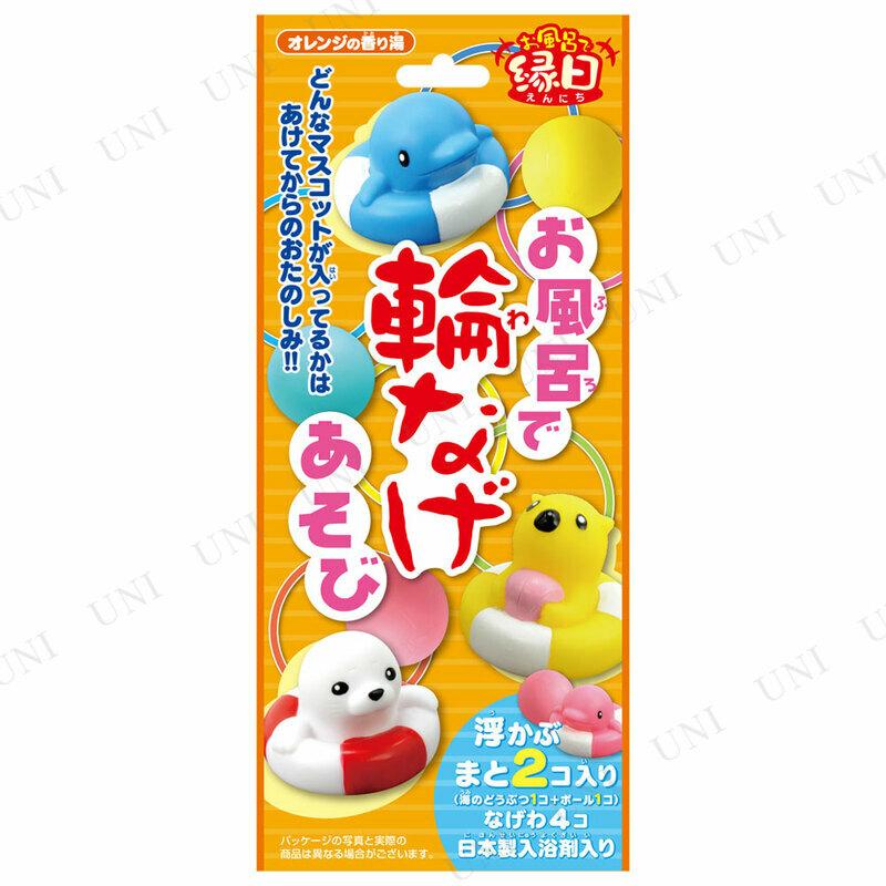[5個セット] お風呂で縁日シリーズ お風呂で輪なげ遊び オレンジの香りの湯