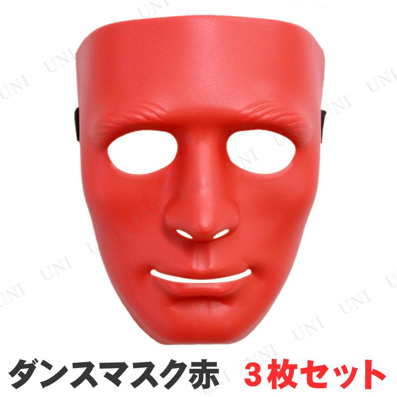 コスプレ 仮装 [3枚セット] Uniton ダンスマスク 赤
