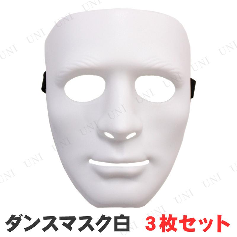 コスプレ 仮装 [3枚セット] Uniton ダンスマスク 白
