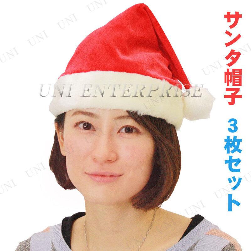 [3枚セット] Patymo クリスマスサンタ帽子 レッド