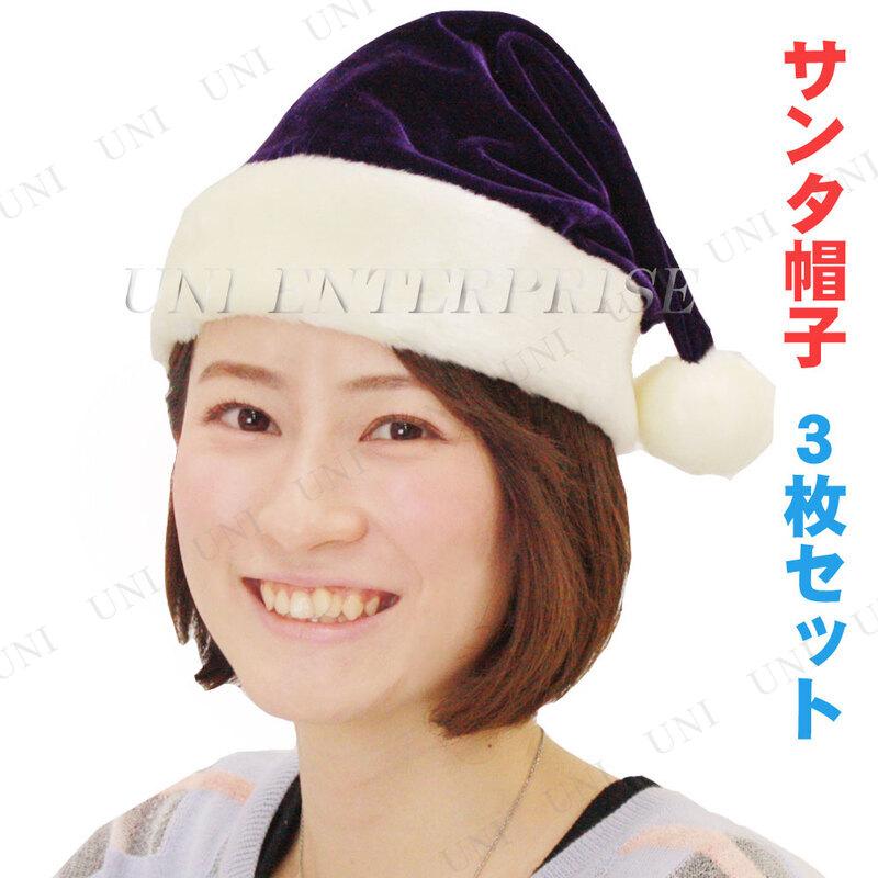 [3枚セット] Patymo クリスマスサンタ帽子 パープル