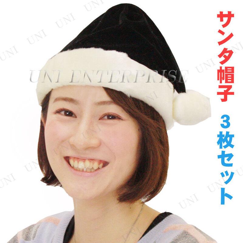 [3枚セット] Patymo クリスマスサンタ帽子 ブラック