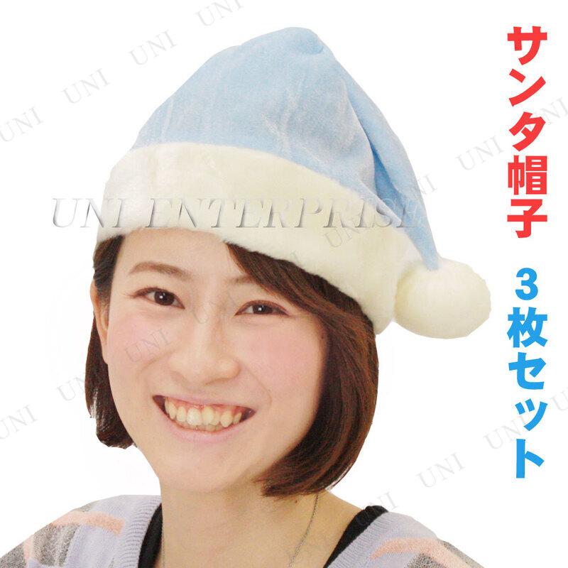 [3枚セット] Patymo クリスマスサンタ帽子 ライトブルー