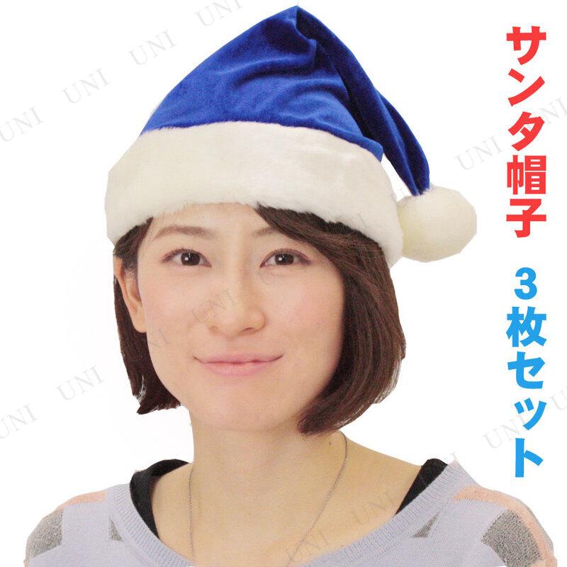 [3枚セット] Patymo クリスマスサンタ帽子 ブルー