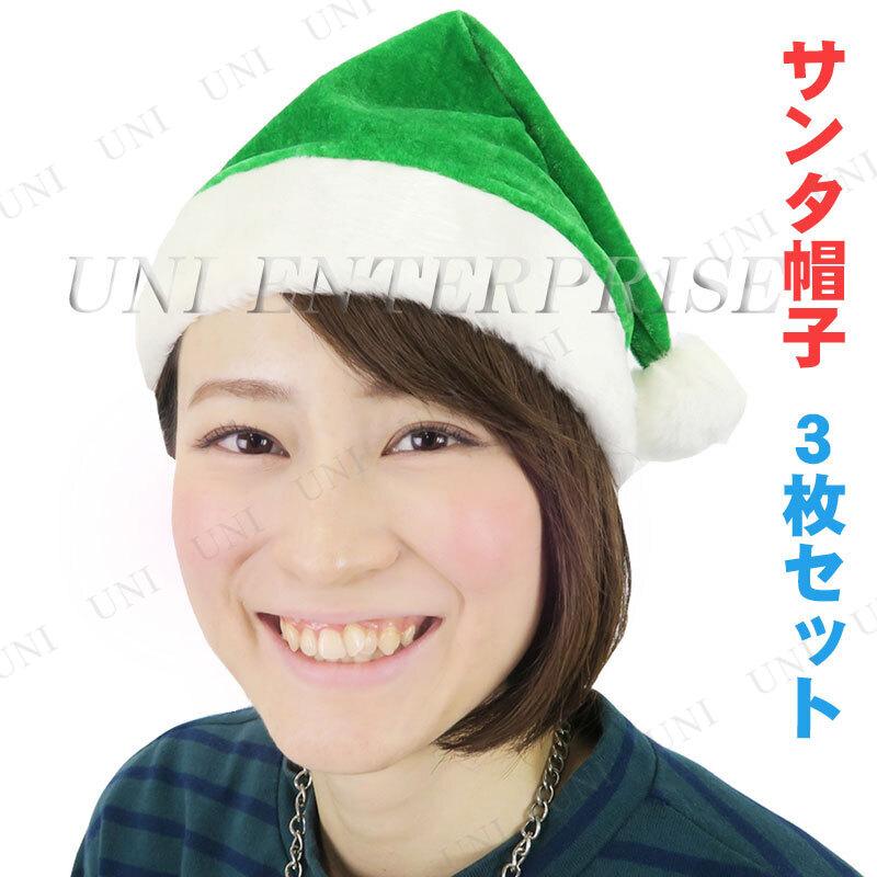 [3枚セット] Patymo クリスマスサンタ帽子 グリーン
