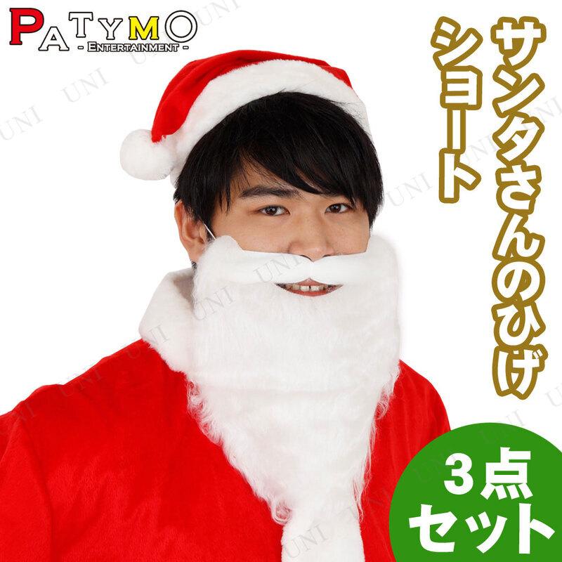 [3点セット] Patymo サンタさんのヒゲ(ショート)
