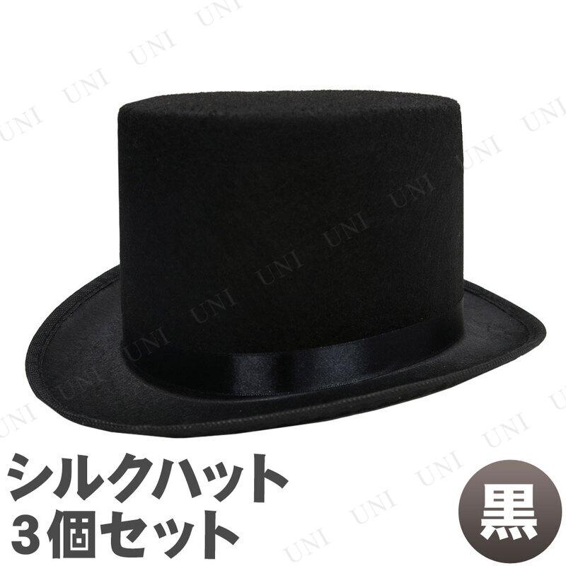コスプレ 仮装 [3個セット] Uniton シルクハット 黒