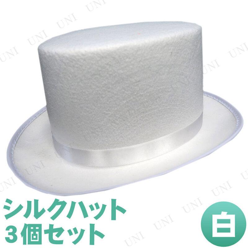 コスプレ 仮装 [3個セット] Uniton シルクハット 白