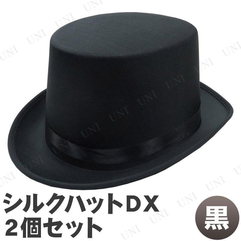 コスプレ 仮装 [2個セット] Uniton シルクハット DX 黒(ポリエステル製)
