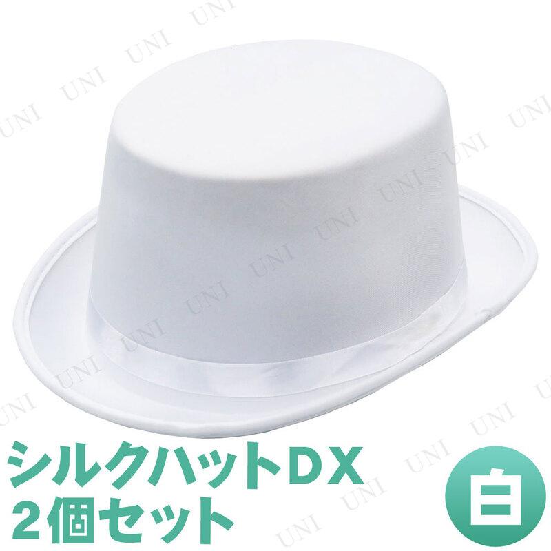 コスプレ 仮装 [2個セット] Uniton シルクハット DX 白(ポリエステル製)