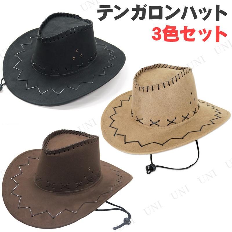 コスプレ 仮装 [3色セット] Uniton テンガロンハット(黒色/茶/ベージュ)