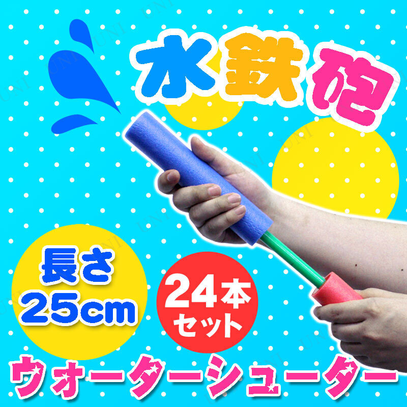 [24本セット] 25cmウォーターシューター(水鉄砲/色指定不可)