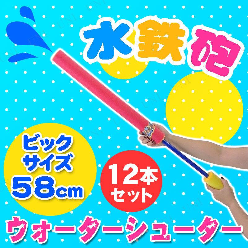 [12本セット] 58cmウォーターシューター(水鉄砲/色指定不可)