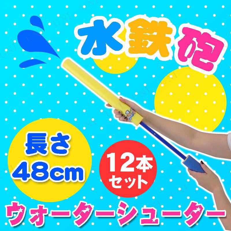[12本セット] 48cmウォーターシューター(水鉄砲/色指定不可)