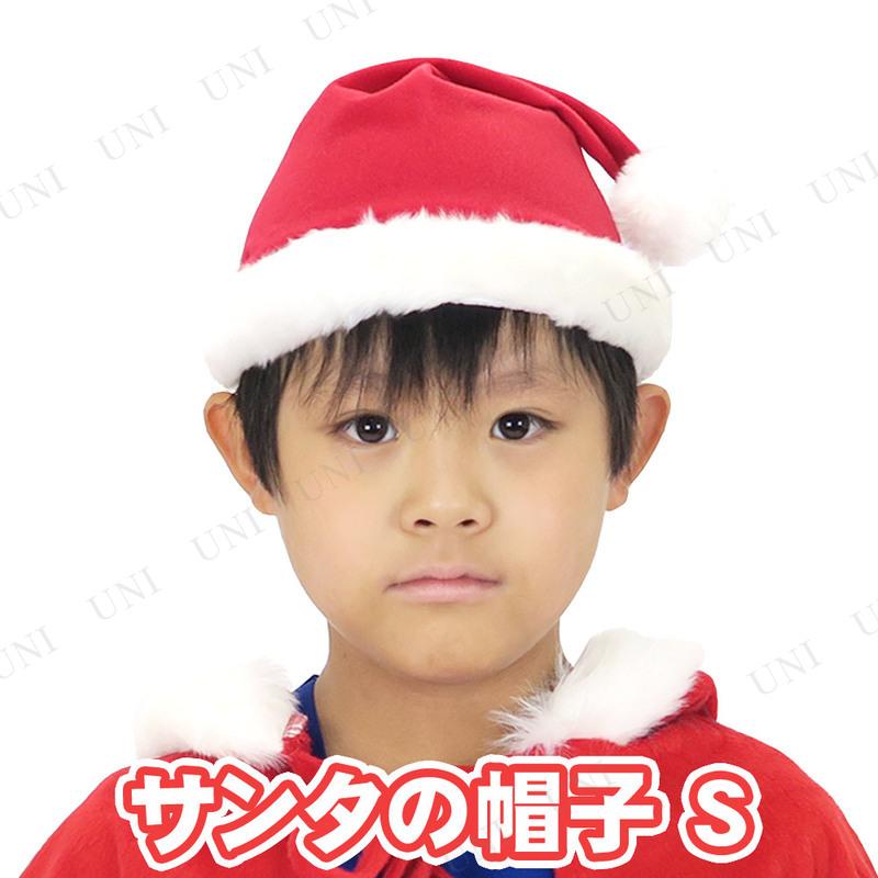 Patymo サンタの帽子(子供用)Sサイズ