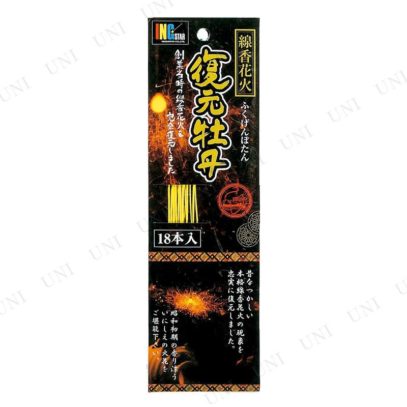 【取寄品】 線香花火 復元牡丹(ふくげんぼたん) 18本入