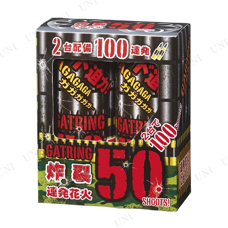 ガトリング50 2本入