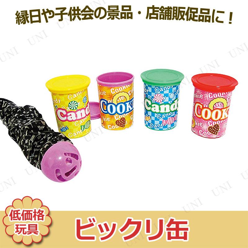 【取寄品】 景品 子供 [12点セット] ビックリ缶 種類指定不可