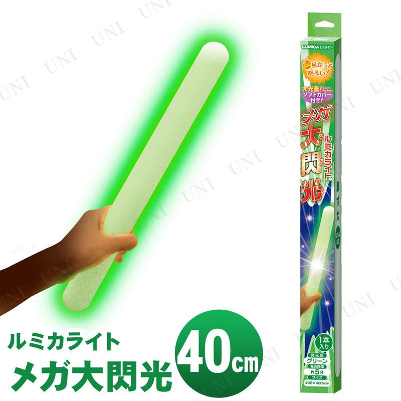 [6点セット] ルミカライト メガ大閃光 グリーン