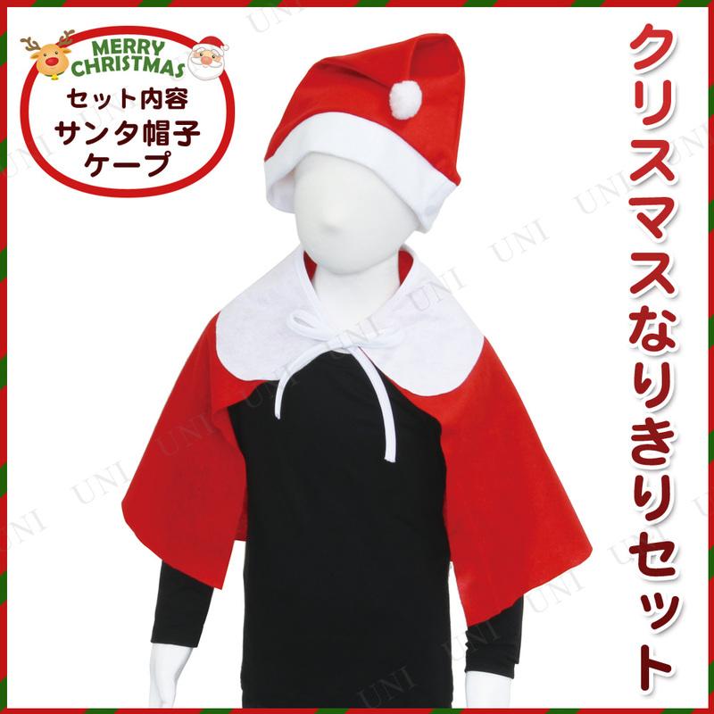 【取寄品】 [2点セット] クリスマスなりきりセット レッド